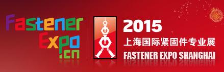 fastener expo shanghai 2015